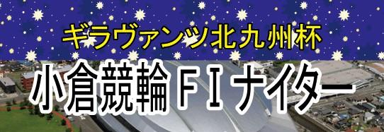 ギラヴァンツ北九州杯(FⅠ) 競輪レース無料予想
