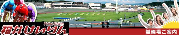 福井新聞社杯リークル賞(FⅡ) 競輪レース無料予想