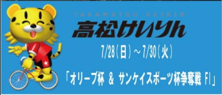 オリーブ杯&サンケイスポーツ杯争奪戦(FⅠ) 競輪レース無料予想