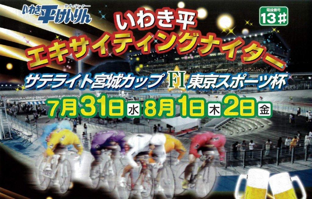 サテライト宮城カップ・東京スポーツ杯(FⅠ) 競輪レース無料予想