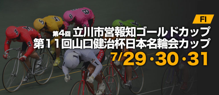 山口健治杯(FⅠ) 競輪レース無料予想