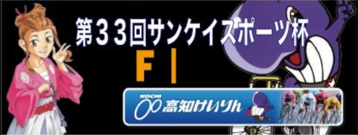 サンケイスポーツ杯(FⅠ) 競輪レース無料予想