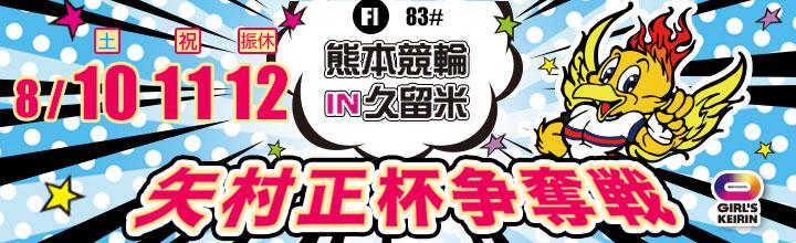 ジャパンカップ・矢村正杯争奪戦(FⅠ) 競輪レース無料予想