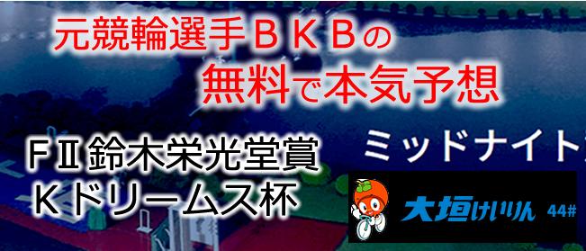 鈴木栄光堂賞・Kドリームス杯(FⅡ) 競輪レース無料予想