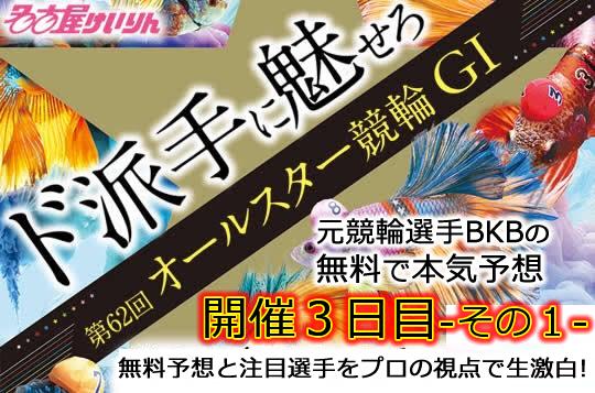 オールスター競輪(GⅠ) 競輪レース無料予想3日目-その1-