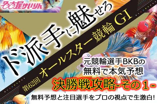 オールスター競輪(GⅠ) 競輪レース無料予想 最終日-その1-