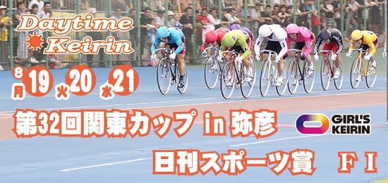 関東カップ弥彦・日刊スポーツ賞(FⅠ) 競輪レース無料予想