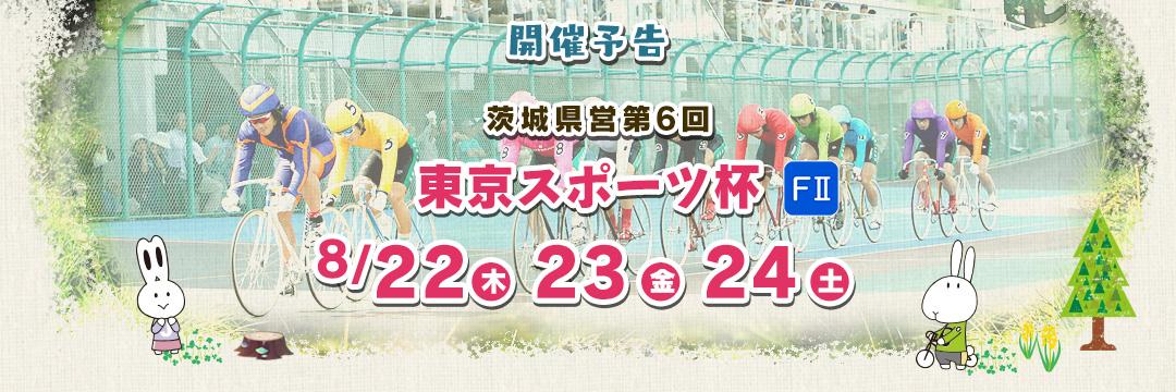 東京スポーツ杯(FⅡ) 競輪レース無料予想