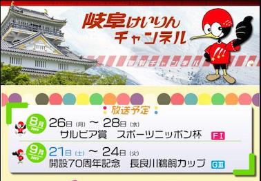 スポーツニッポン杯(FⅠ) 競輪レース無料予想