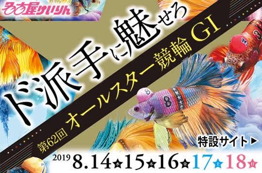 第62回オールスター競輪(GⅠ)競輪重賞レース展望