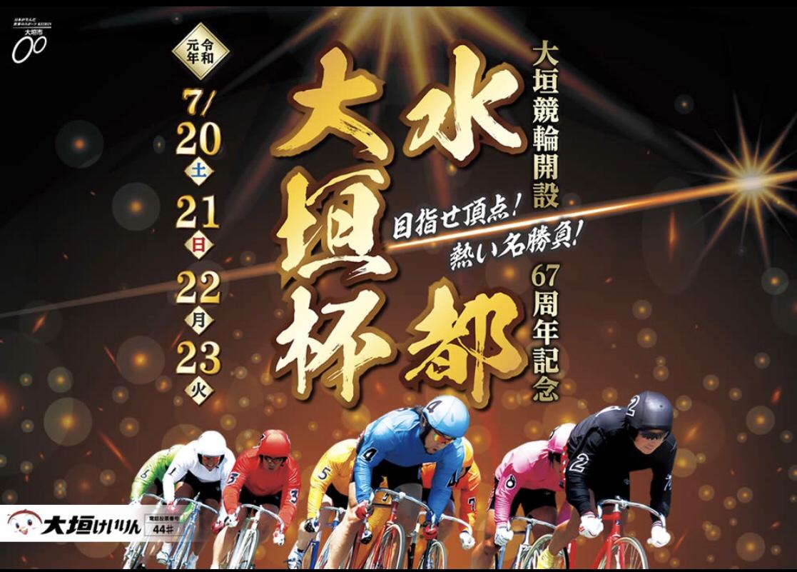 水都大垣杯(GⅢ)競輪重賞レース展望