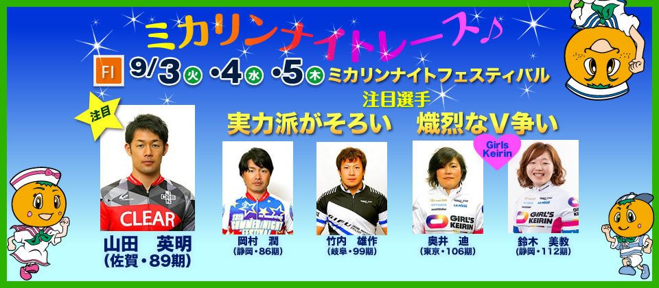 ミカリンナイトフェスティバル(FⅠ) 競輪レース無料予想