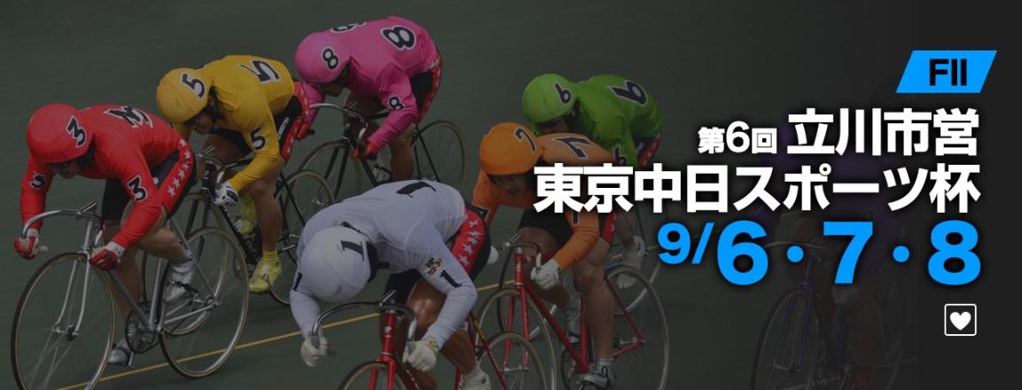 立川市営東京中日スポーツ杯(FⅡ) 競輪レース無料予想