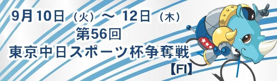 東京中日スポーツ杯争奪戦(FⅠ) 競輪レース無料予想