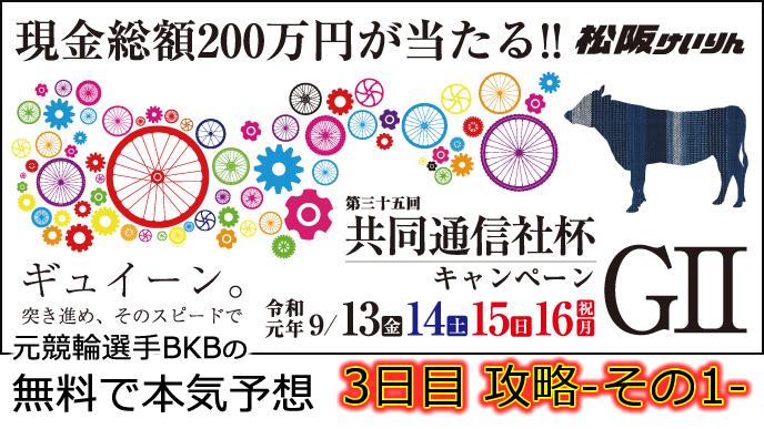 共同通信社杯(GⅡ) 競輪レース無料予想