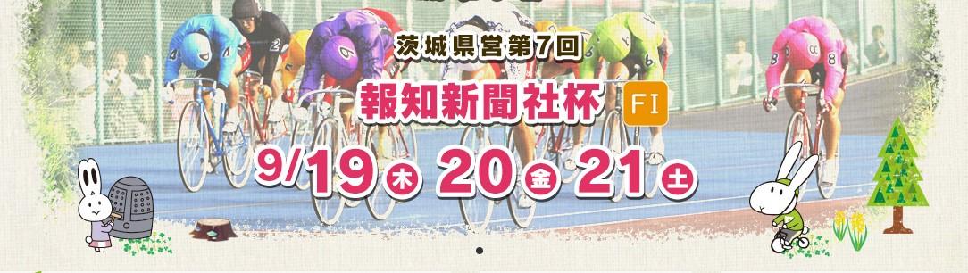 報知新聞社杯(FⅠ) 競輪レース無料予想