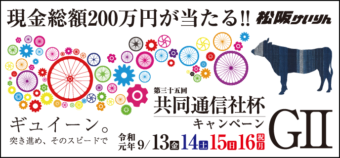 小田原競輪 第35回共同通信社杯(GⅡ)競輪重賞レース展望