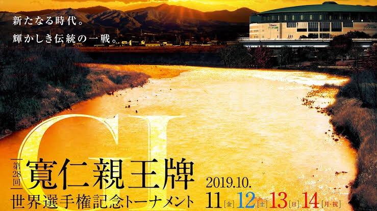 前橋競輪 寛仁親王牌・世界選手権記念(GⅠ)競輪グレードレース展望