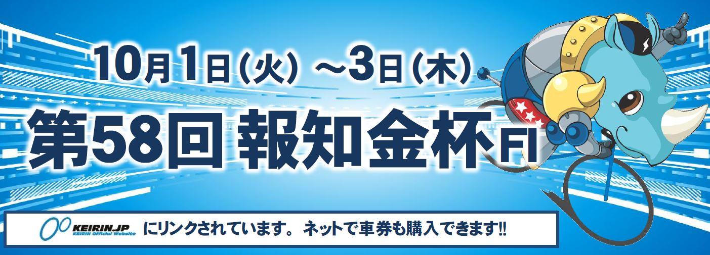報知金杯(FⅠ) 競輪レース無料予想