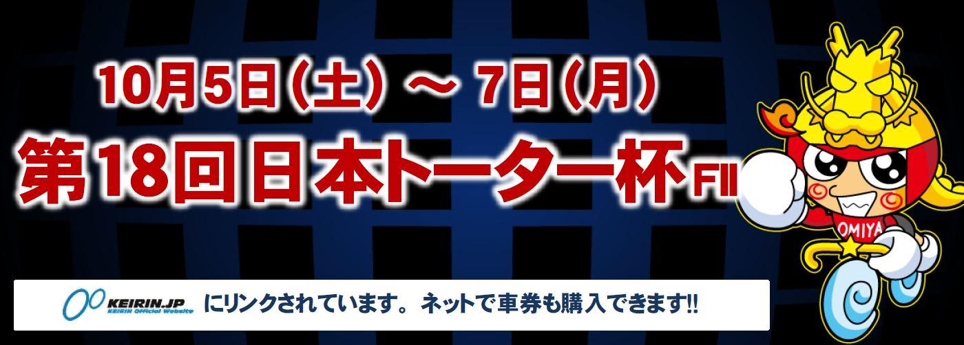 日本トーター杯(FⅡ) 競輪レース無料予想