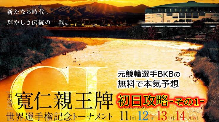 寛仁親王牌・世界選手権記念(GⅠ) 競輪レース無料予想