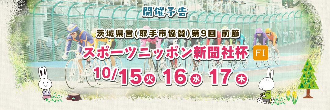 スポーツニッポン新聞社杯(FⅠ) 競輪レース無料予想