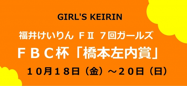 FBC杯 橋本左内賞(FⅡ) 競輪レース無料予想
