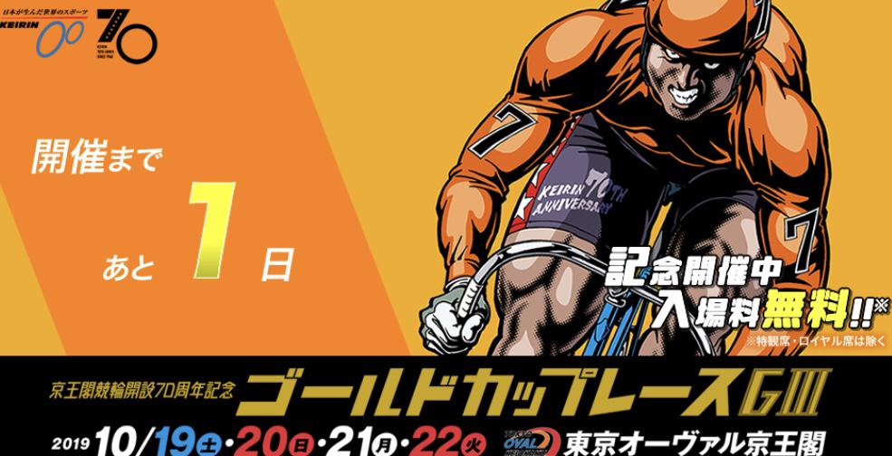 京王閣競輪 京王閣記念ゴールドカップレース(GⅢ)競輪グレードレース展望