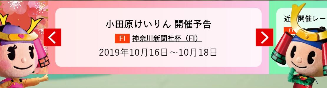 神奈川新聞社杯(FⅠ) 競輪レース無料予想