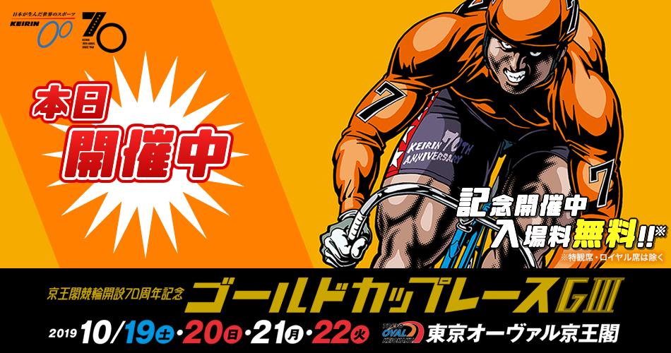 京王閣記念ゴールドカップレース(GⅢ) 競輪レース無料予想