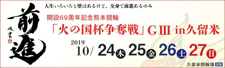 「火の国杯争奪戦」(FⅠ) 競輪レース無料予想