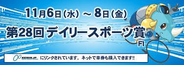デイリースポーツ賞(FⅠ) 競輪レース無料予想