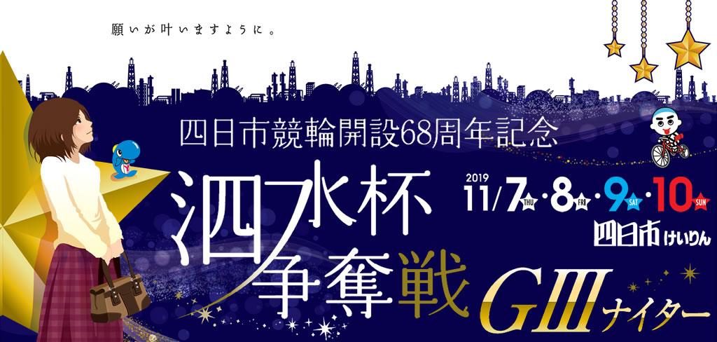 泗水杯争奪戦(GⅢ) 競輪レース無料予想