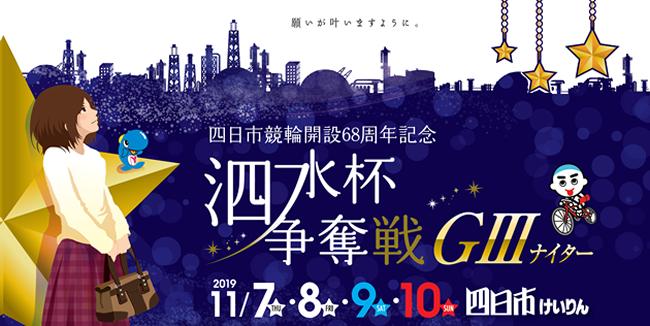 四日市競輪競輪 開設68周年記念 泗水杯争奪戦(GⅢ)競輪グレードレース展望