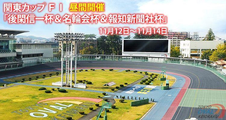 【レース名】(FⅠ) 競輪レース無料予想