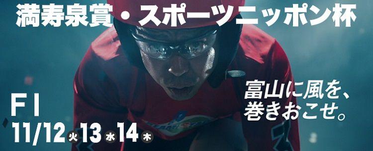 満寿泉賞・スポーツニッポン杯(FⅠ) 競輪レース無料予想