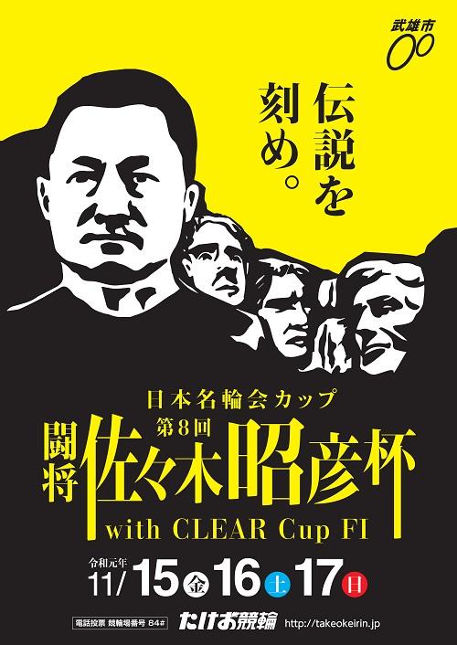 日本名輪会C第8回佐々木昭彦杯(FⅠ) 競輪レース無料予想