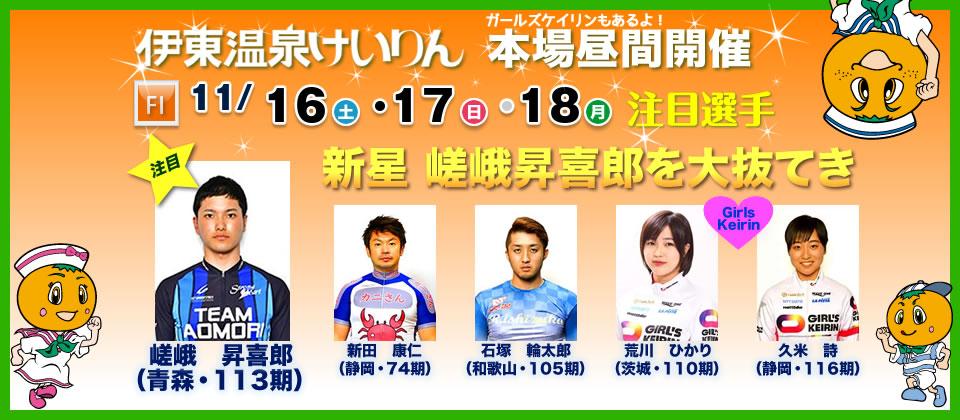 第40回ジャパンカップ(FⅠ) 競輪レース無料予想