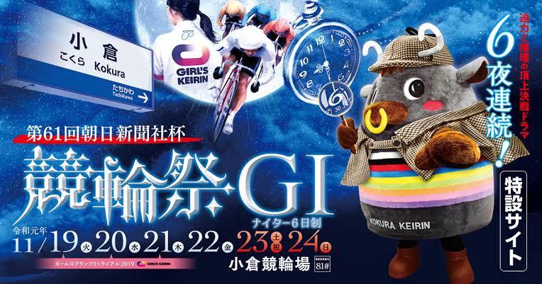 小倉競輪競輪 朝日新聞社杯競輪祭(GⅠ)競輪グレードレース展望