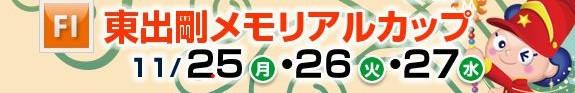 東出剛メモリアルカップin松戸(FⅠ) 競輪レース無料予想