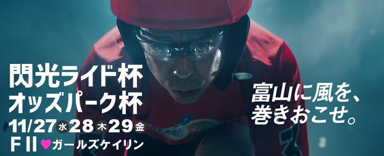 閃光ライド杯(FⅡ) 競輪レース無料予想