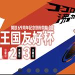 別府競輪(12/3)オランダ王国友好杯の競輪レース予想|無料買い目がコレだ!