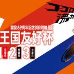 別府競輪(12/2)オランダ王国友好杯の競輪レース予想|無料買い目がコレだ!