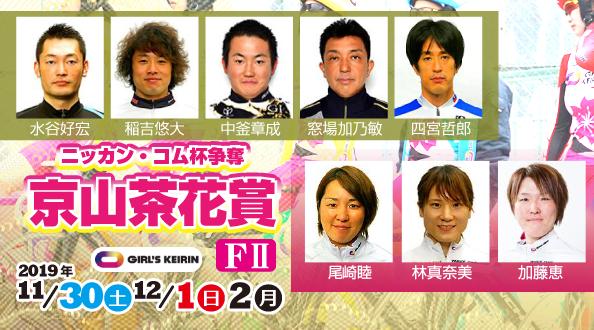 京山茶花賞(FⅡ) 競輪レース無料予想