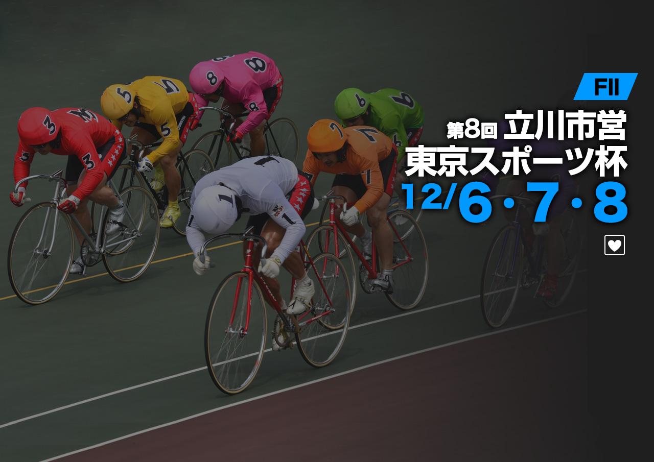 立川市営東京スポーツ杯(FⅡ) 競輪レース無料予想
