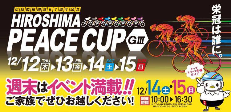 広島競輪 ひろしまピースカップ(GⅢ)競輪グレードレース展望