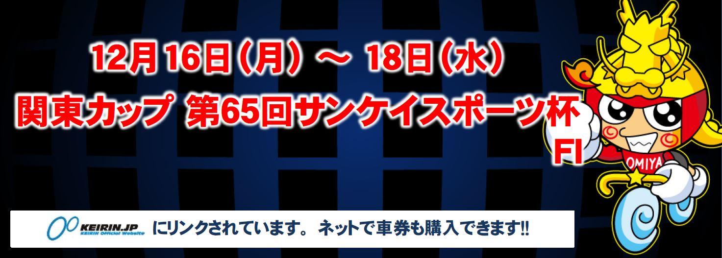 関東カップ・サンケイスポーツ杯(FⅠ) 競輪レース無料予想
