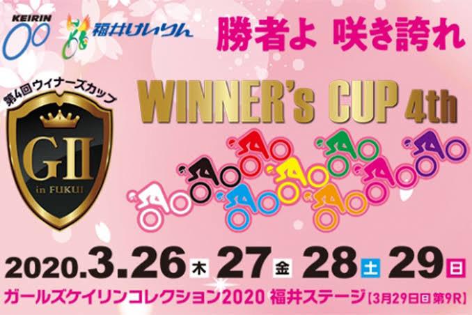 福井競輪 第4回ウィナーズカップ(GⅢ)競輪グレードレース展望