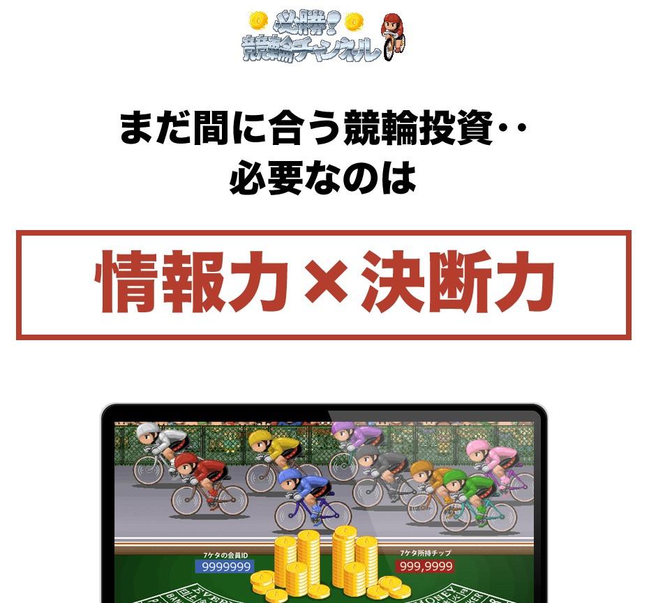 【必勝!競輪チャンネル】の無料予想(無料買い目)をプロ目線でぶった斬り!