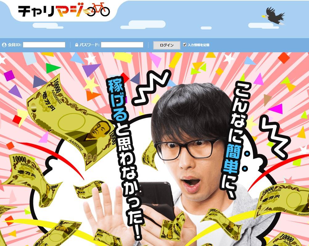 【競輪チャリマジ】の無料予想(無料買い目)をプロ目線でぶった斬り!